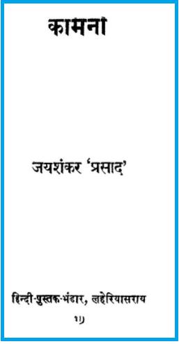 Download Kamana book in pdf-Jaishankar Prasad   freehindiebooks.com