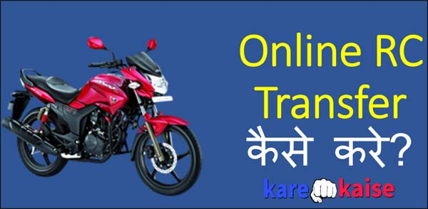 RC-TRANSFER-ONLINE-KAISE-KARE-FULL-DETAIL-IN-HINDI
