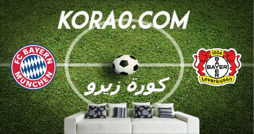 مشاهدة مباراة بايرن ميونخ وباير ليفركوزن بث مباشر اليوم 6-6-2020 الدوري الألماني