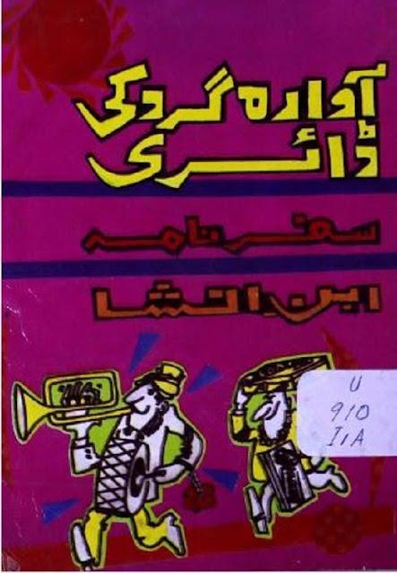Awara Gard ki Diary By Ibne Insha Urdu PDF