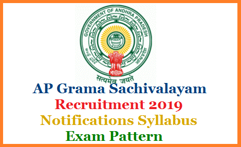 AP Grama Ward Sachivalayam Recruitment Notification 2019 Online Application Form How to Apply Scheme of Examination Exam Pattern Syllabus Important dates for Submission of Online Applications form Downloading of Hall Tickets Results Selection List Download at official website www.gramasachivalayam.ap.gov.in www.wardsachivalayam.ap.gov.in ap-grama-ward-sachivalayam-recruitment-notifications-qualifications-exam-pattern-syllabus-download-hall-tickets-results-selection-lists