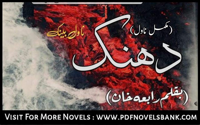 Dhank Novel by Raabia Khan Complete Pdf Download