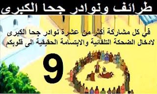 الجزء التاسع من نوادر جحا