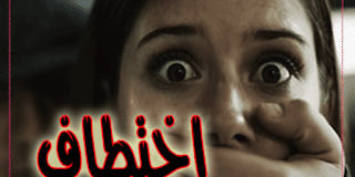 تحميل رواية اختطاف كاملة pdf - أروي الطاهر المسلاتي
