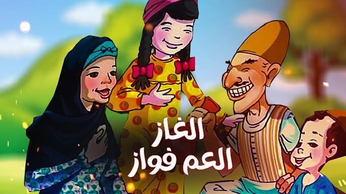 الغاز العم فواز - قصص اطفال جديدة