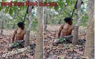 देहारगुड़ा के एक युवक ने किया (आत्महत्या) खुदकुशी। मामले की छानबीन जारी।Suicide case in mainpur,suicide case in india,suicide case in Chhattisgarh,