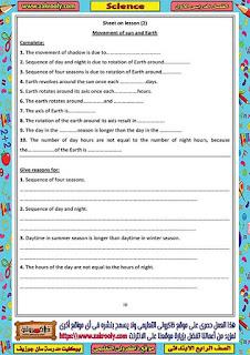 حصريا حمل الآن احدث مذكرة ساينس للصف الرابع الابتدائي الترم الاول