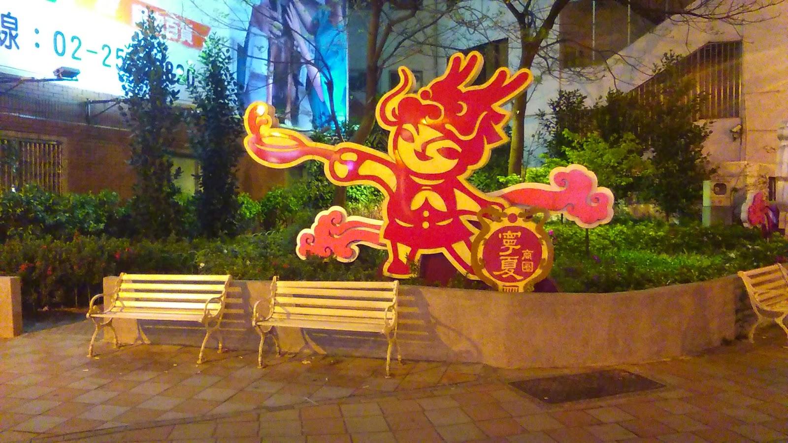 クリサンのブログ: 台湾旅行に行ってきた(2日目後半・迪化街・台北地下街・寧夏路夜市) クリサン