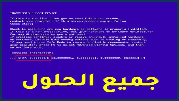 """حل مشكلة رسالة الخطأ 0x0000007b STOP الشاشة الزرقاء """"شاشة الموت"""" في Windows"""