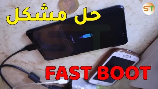 مشكل الفاست بوت بعد التحذيث الهوائي انفنيكس هوت 6 Fast Boot Infinix Hot 6 X6060D