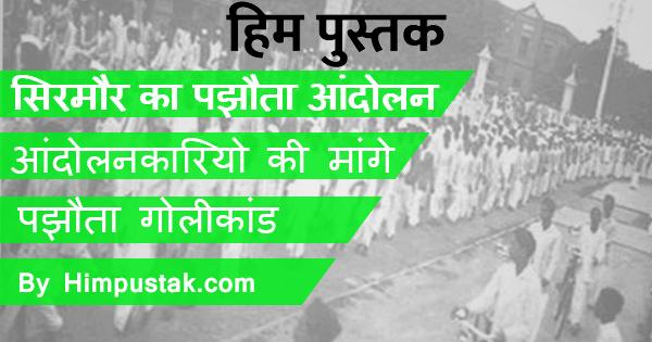 Pajhota Movement of Sirmaur