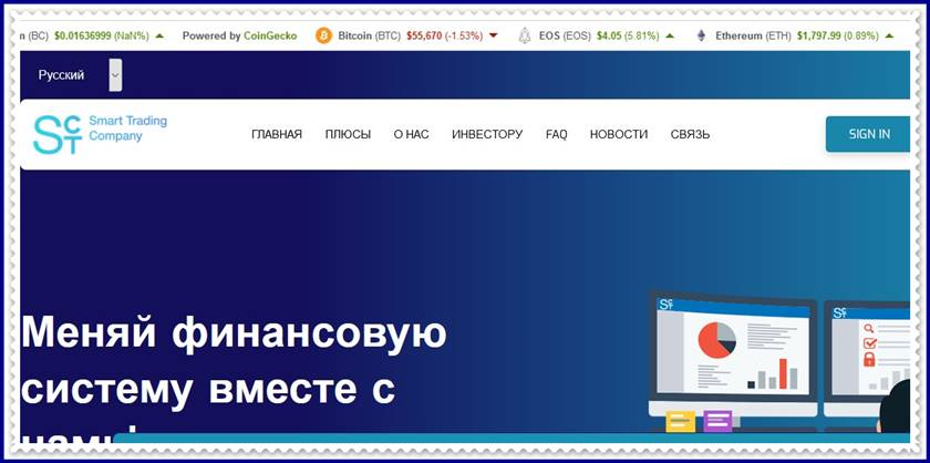 Мошеннический сайт smart-trading.company – Отзывы, развод, платит или лохотрон? Мошенники