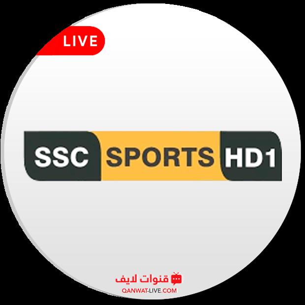 قناة SSC Sports HD1 الرياضية السعودية بث مباشر