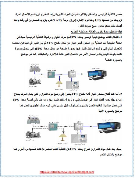 كتاب : مولدات الديزل وأجهزة التغذية غير المنقطعة  UPS للمهندس/ السيد عبدالمجيد