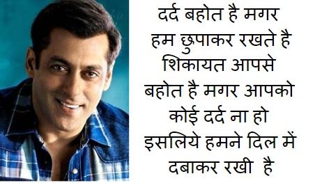 salman khan romantic shayari ! hindi romantic shayari ! love shayari
