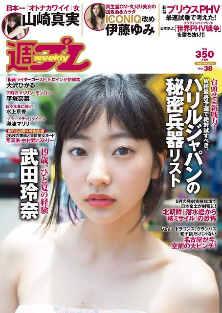 Takeda Rena 武田玲奈 Weekly Playboy Sep 2016 Cover