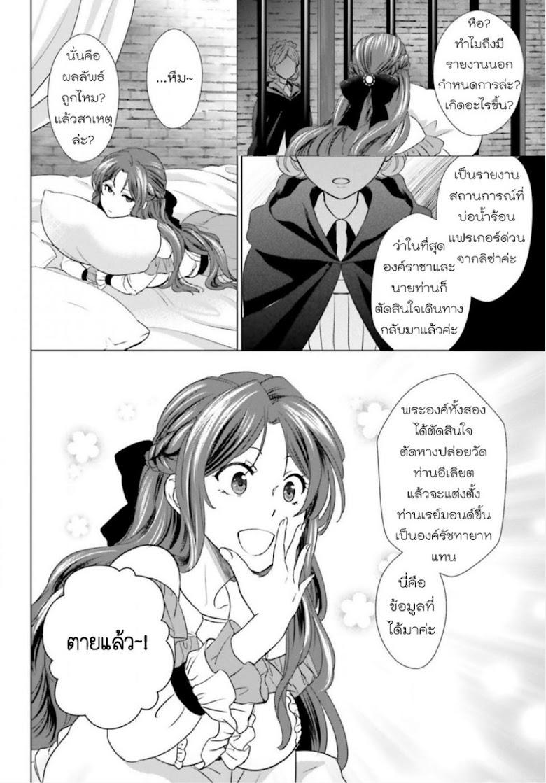 Konyaku Haki kara Hajimaru Akuyaku Reijou no Kangoku Slow Life - หน้า 54