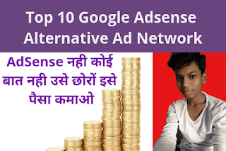 Best Google AdSense Alternatives Ad Network