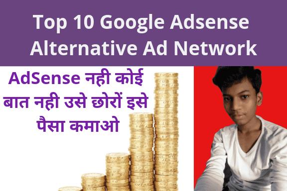 Top 10 Best Google AdSense Alternatives Ad Network