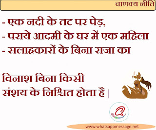 chankya-neeti-quotes-in-hindi-image-12