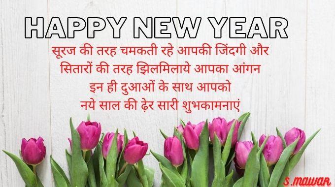 Happy New Year Shayari in Hindi   नए साल की शायरी हिन्दी में