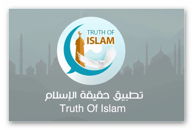 #حقيقة_الإسلام (Truth of Islam)
