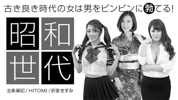 1Pondo 042920_001 一本道 042920_001 昭和の香り漂う女スペシャル版 北条...