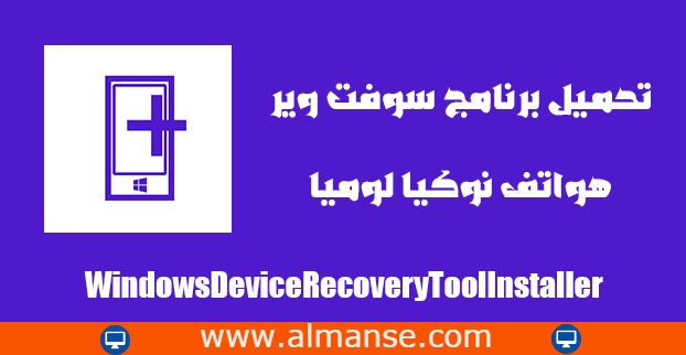 Download Windows Device Recovery Tool