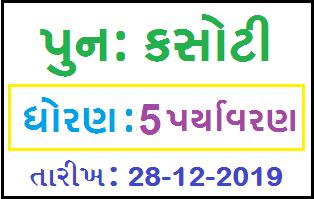 STD 5 Paryavaran Punah Kasoti (Re-Test) Date- 28.12.2019