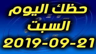 حظك اليوم السبت 21-09-2019 -Daily Horoscope