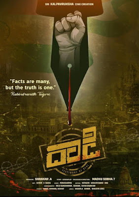 Dhadi Telugu Movie Casts, News, Trailer, Poster, Video Songs & Full Movie