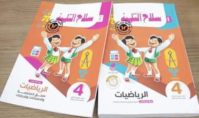 كتاب سلاح التلميذ فى الرياضيات للصف الرابع الابتدائى الترم الاول 2022 Selah Altelmiz maths prim 4