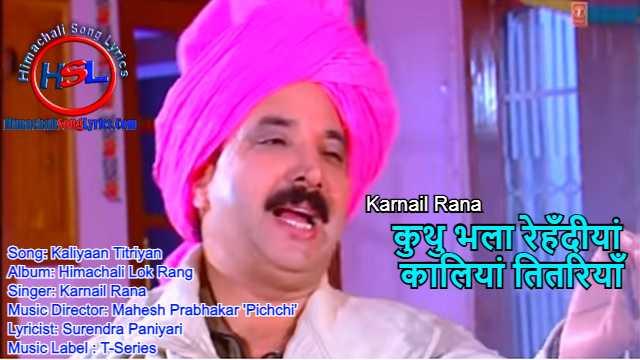 Kaliyaan Titriyan Song Lyrics - Karnail Rana : कुथु भला रेहँदीयां