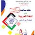 المادة المساندة في اللغة العربية للصف الرابع - الفصل الثاني