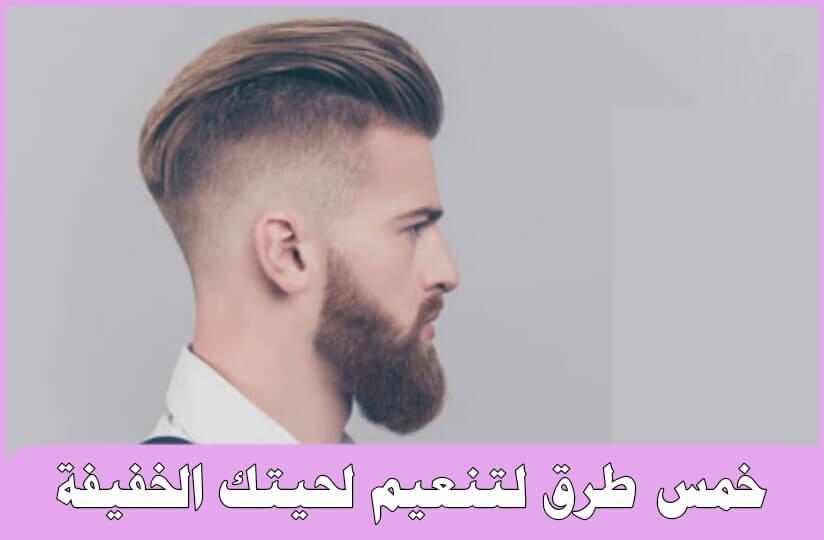 إليك 5 طرق تنعيم شعر اللحية