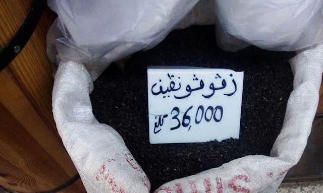 """تونس: أسعار """"الزقوقو"""" مرتفعة جدّا ... ومنظمة حماية المستهلك تدعو إلى مقاطعة الشراء"""