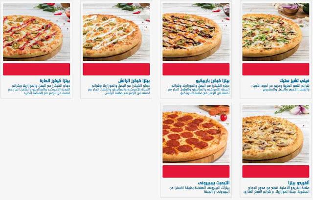 دومينوز بيتزا 3