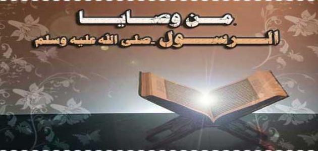 وصايا الرسول قبل لقائه المنية - الشيخ خالد الراشد
