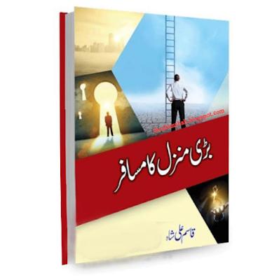 Bari Manzal ka musafir by Qasim Ali shah