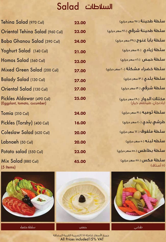 منيو مطعم مصري