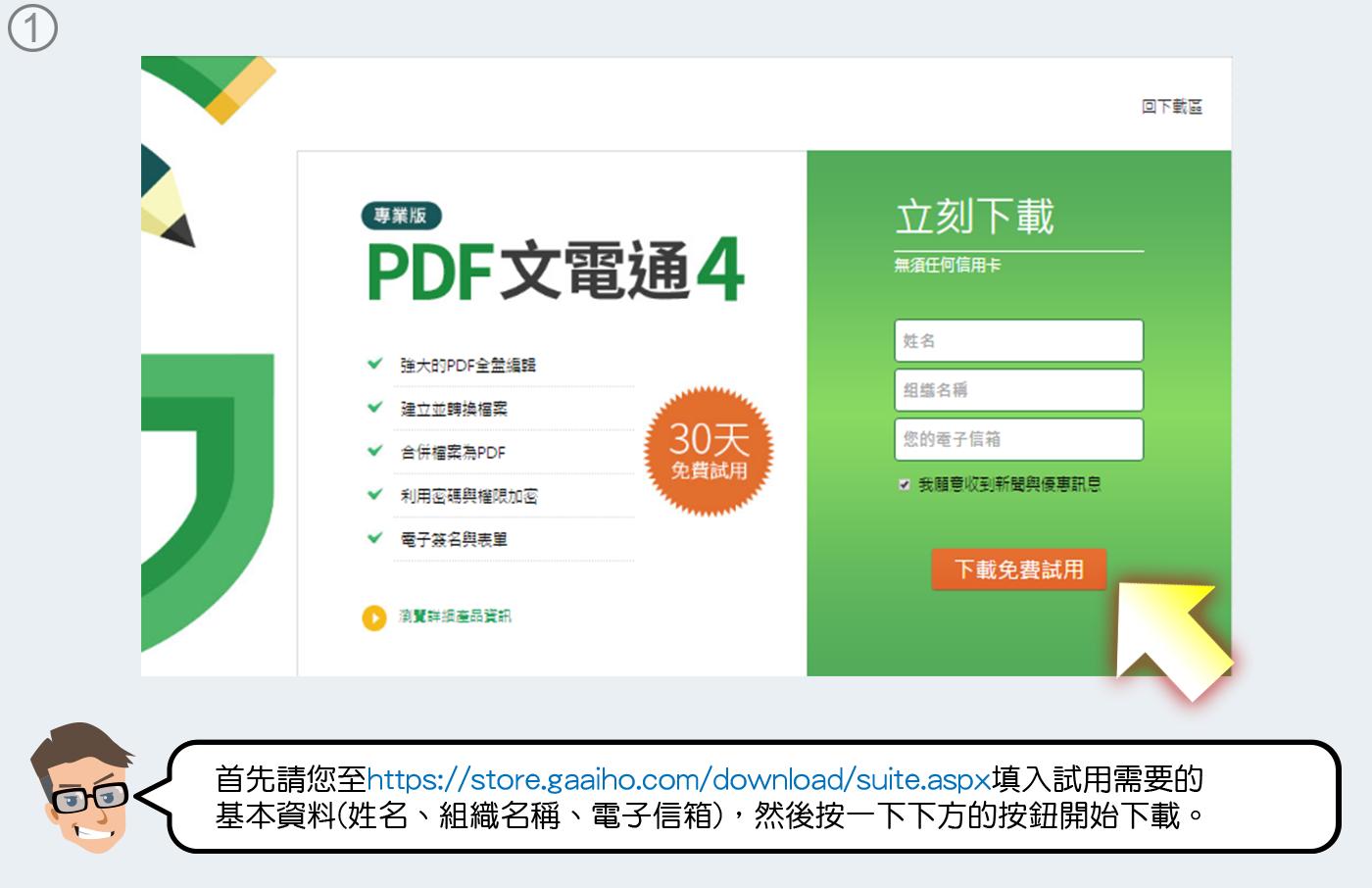 下載PDF文電通4專業試用版