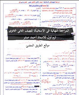 المراجعة النهائية في الاستاتيكا للصف الثاني الثانوى الترم الاول للاستاذ أحمد صابر