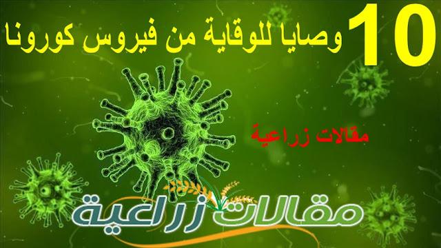 10 وصايا للوقاية من فيروس كورونا - انشرها لتعم الفائدة - مقالات زراعية