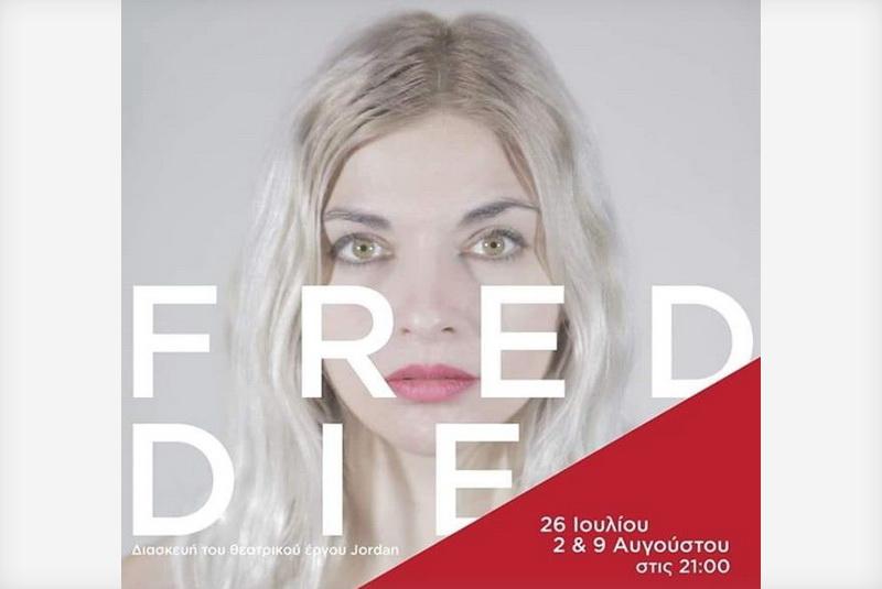Η θεατρική παράσταση «Freddie» στο Εθνολογικό Μουσείο Θράκης