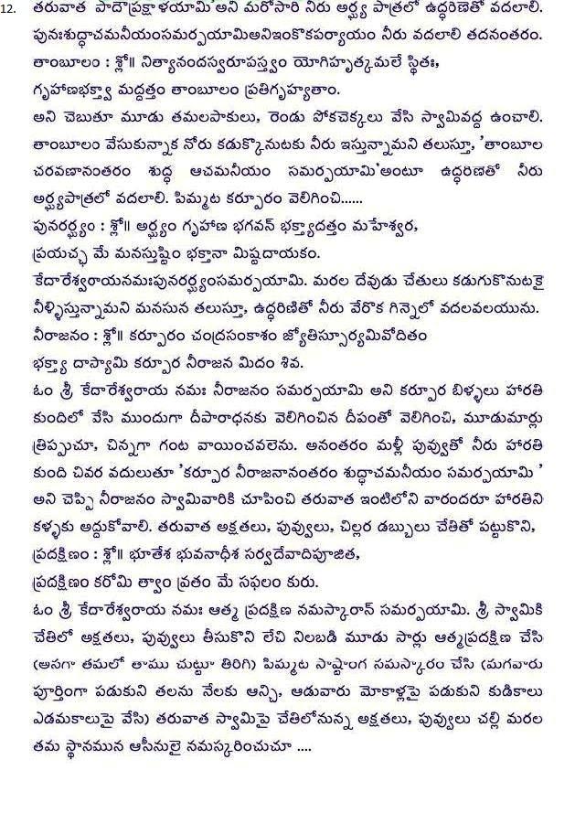 Karthika Puranam In Pdf Download