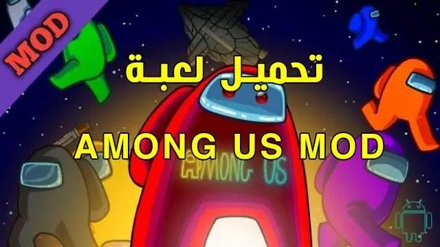 تنزيل افضل لعبة التحقيقات الفيدراليه AMONG US MOD, All Unlocked  للاندرويد