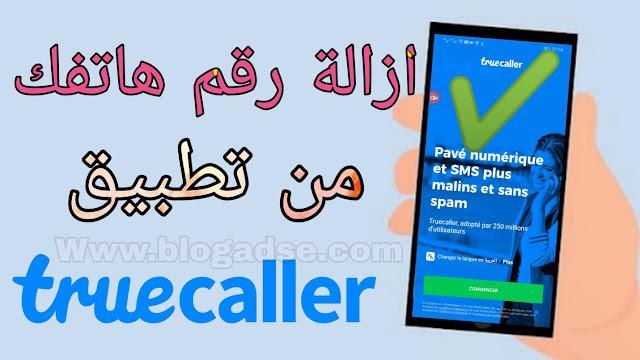 truecaller,تطبيق truecaller,تروكولر truecaller,شرح برنامج truecaller,برنامج تروكولر truecaller,حذف رقمك من truecaller,برنامج كاشف الارقام truecaller,برنامج ترو كولر truecaller,truecaller premium,برنامج truecaller,truecaller pro,موقع truecaller,truecaller شرح,البرنامج truecaller,تحميل truecaller premium -gold,truecaller download