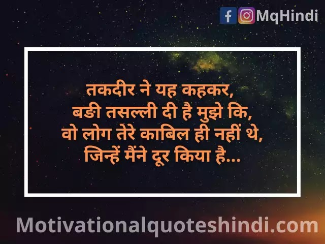 God Kismat Status In Hindi