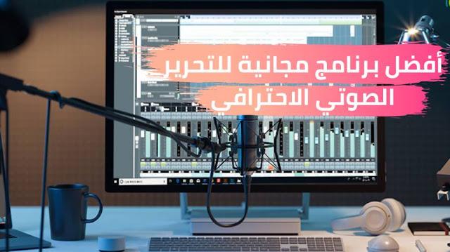 أفضل برنامج مجانية للتحرير الصوتي الاحترافي