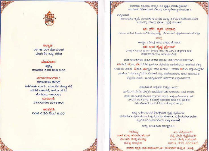 Griha Pravesh Invitation Wordings In Kannada Best Custom